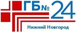Городская больница №24 Автозаводского района г. Нижнего Новгорода